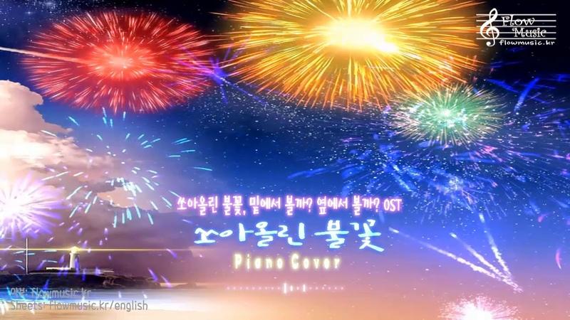 쏘아올린 불꽃 Uchiage Hanabi 打上花火 OST Piano Cover 피아노 커버