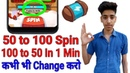 Coin Master 50 to 100 Spin and 100 to 50 Spin in 2 Minutes |Coin Master Game 2018