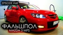 Фальшпол / Mazda 3 MPS magicsound_nt