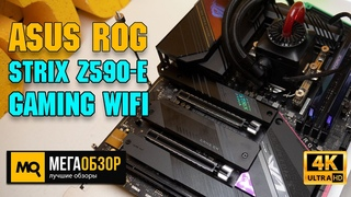 ASUS ROG STRIX Z590-E GAMING WIFI обзор. Тесты со встройкой Intel Core i5-11600K