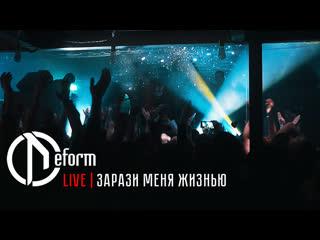 DEFORM | Зарази меня жизнью (live 2020)