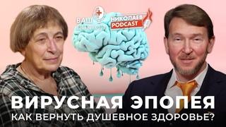 Вирусная эпопея   Как вернуть душевное здоровье?