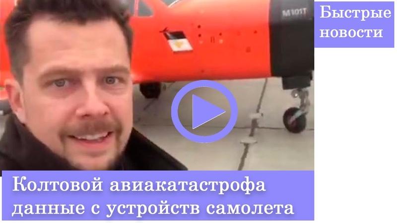 Колтовой авиакатастрофа данные с устройств самолета