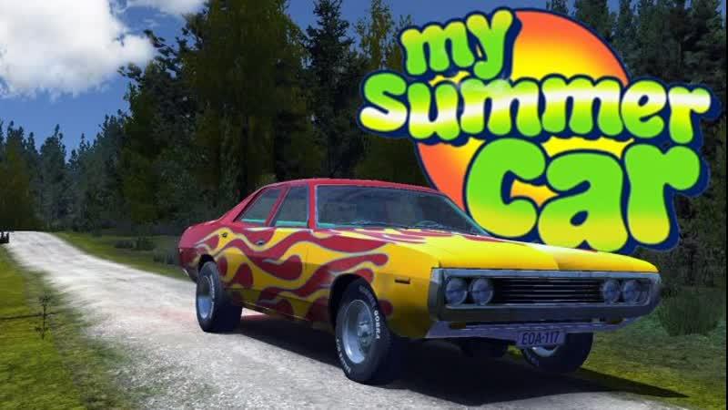My Summer Car Горячие финские парни