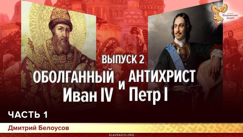 Оболганный Иван Грозный и Антихрист Петр I Дмитрий Белоусов Выпуск 2 Часть 1
