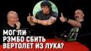 """Разведопрос Гоблин и Жуков про фильм """"Рэмбо"""", Ми-24 и ПВО. Легендарные боевые машины."""