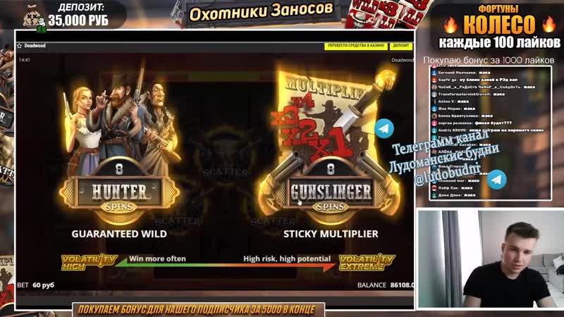 Охотники заносов словили х2400 в дедвуде Крупный выигрыш в онлайн казино