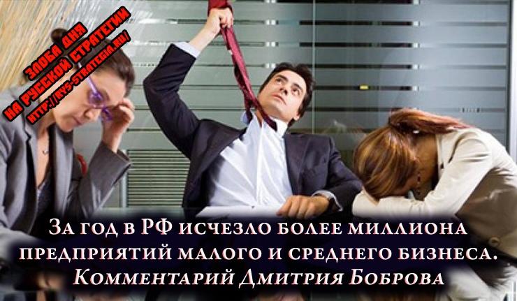 За год в РФ исчезло более миллиона предприятий малого и среднего бизнеса