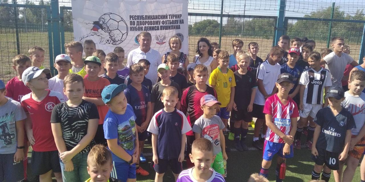 В Донецке состоялось открытие Республиканского турнира по дворовому футболу на Кубок Дениса Пушилина