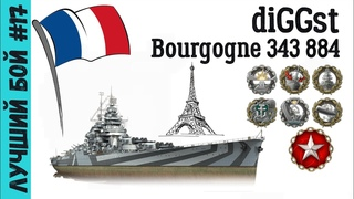 One Shot / World of Warships. Лучший бой #17 | diGGst X Bourgogne