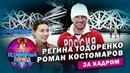Подсмотрено на тренировке. Регина Тодоренко и Роман Костомаров. Ледниковый период. За кадром