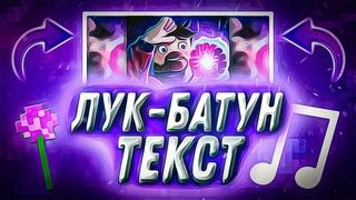 FixEye - ЛУК-БАТУН (Официальный ТРЕК) +текст   FASTER STAR