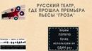 Литературный видеокроссворд по пьесе А.Островского Гроза