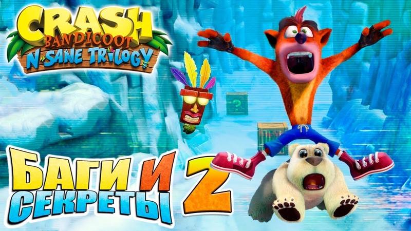 Crash Bandicoot N. Sane Trilogy БАГИ И СЕКРЕТЫ ЧАСТЬ 2 CB2: Cortex Strikes Back Glitch JMP