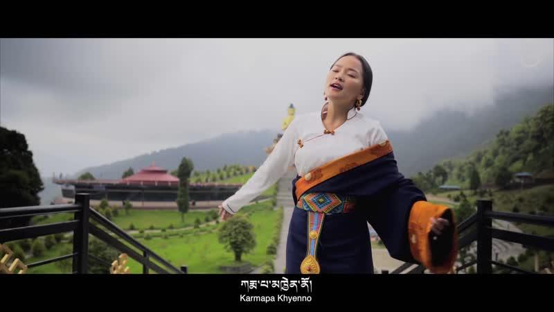 གངས་རིའི་རྒྱལ་སྲས། Karmapa By Tenzin Kunsel Official music video 2018