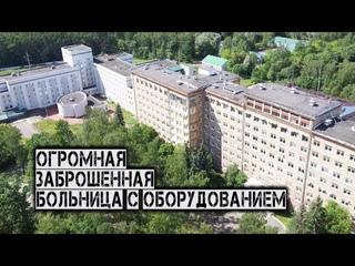 Заброшенная больница с оборудованием
