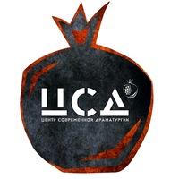 Логотип ЦСД/Театр/Центр Современной Драматургии/Екб