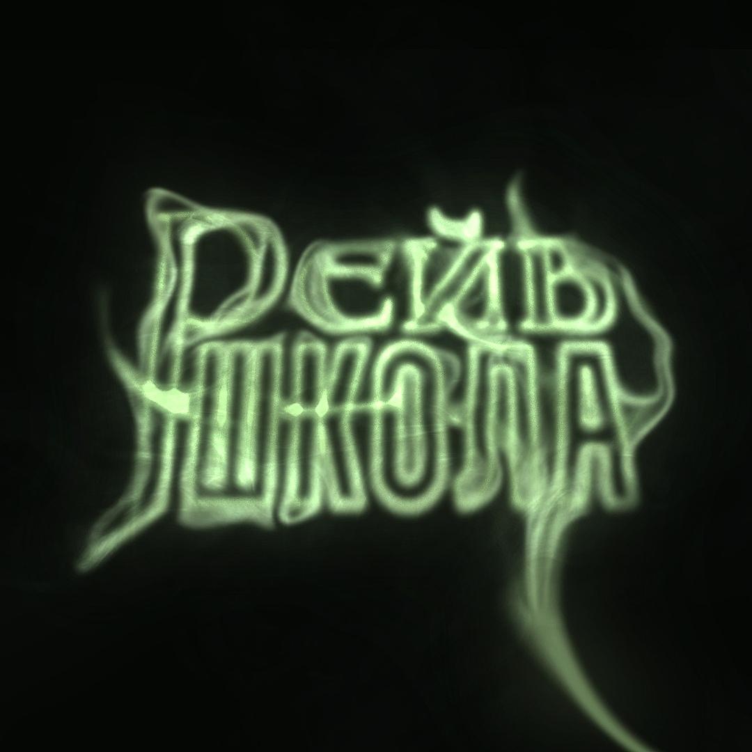 Афиша Ярославль Всешкольный Halloween / 3.11 / Джао Да