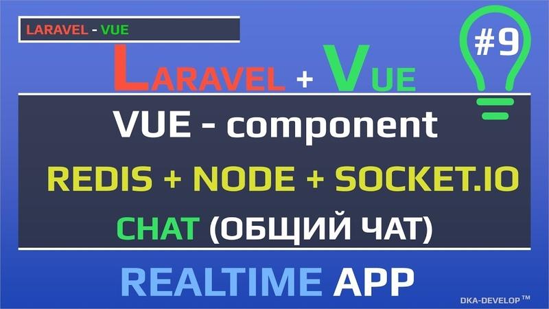 Уроки Laravel Vue общий чат в режиме реального времени Redis Node и Socket.IO | Websocket