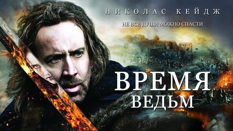 Время Ведьм Фильм в HD без рекламы смотреть онлайн с субтитрами 2011