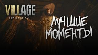 Худшее в Resident Evil: Village