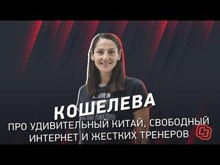 Татьяна Кошелева - про удивительный Китай, свободный интернет и жестких тренеров