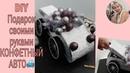 Конфетница в подарок своими руками Букет из конфет DIY