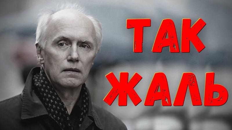Не стало Бориса Плотникова Ушел Легендарный актёр Не справился с болезнью Лежал под аппаратом