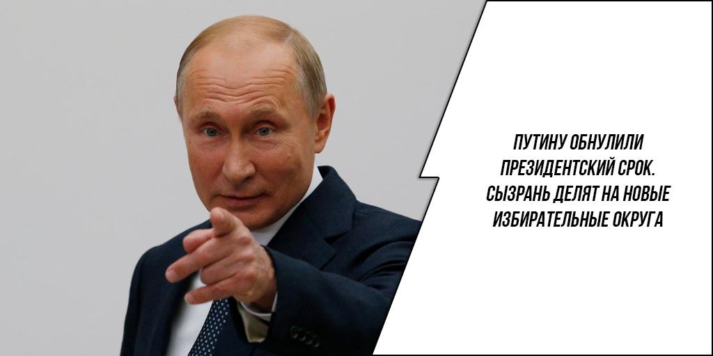 Россия - Путину, Сызрань - единоросам