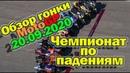 Обзор гонки MotoGP 20 09 2020