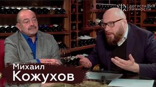 Михаил Кожухов. О жесткости Путина, журналистике, путешествиях, интервью |Дегустация личности|