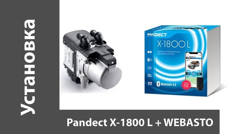 Pandect X-1800 L WEBASTO на Porsche Cayenne | Акция | Пример установки