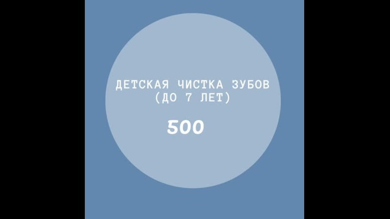 Акции в ПОЛАР ДЕНТ