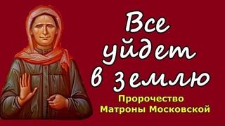 Пророчество Матроны Московской. Все уйдет в землю