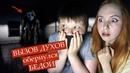 РЕАЛЬНЫЙ ВЫЗОВ БЕЗГЛАЗОГО ДЖЕКА В 2300 ♠ ЧУТЬ НЕ СЛУЧИЛСЯ ПОЖАР! Eyeless Jack