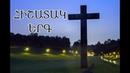 HISHATAK ERGERI HAVAQATSHU MP3 ALBUM