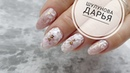Коррекция нарощенных ногтей полигелем Аквариумный дизайн на короткие ногти Аквариумная лепка