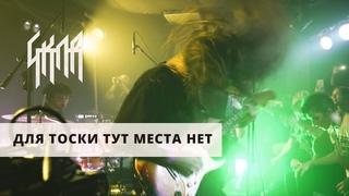GKNR - Для Тоски Тут Места Нет (LIVE) / ТЫСЛЫШАЛ