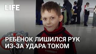Школьник из Башкирии влез на неограждённый трансформатор и лишился рук
