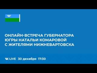 Онлайн-встреча с жителями города Нижневартовска