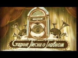 Старые песни о главном (концерт, 2008)