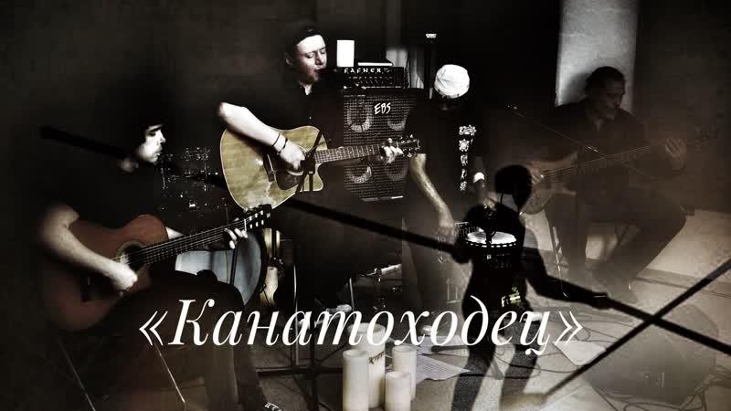 Канатоходец премьера онлайн концерт на Арт Крыше
