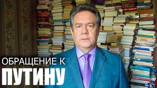 Важное сообщение! Обращение Н.Н. Платошкина к В.В. Путину