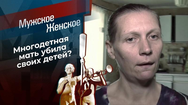 Утопила как котят Мужское Женское Выпуск от 12 11 2020