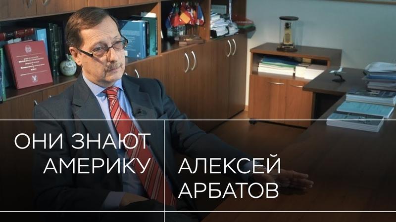 Алексей Арбатов Все пророчат победу Байдену как в свое время пророчили победу Хиллари Клинтон