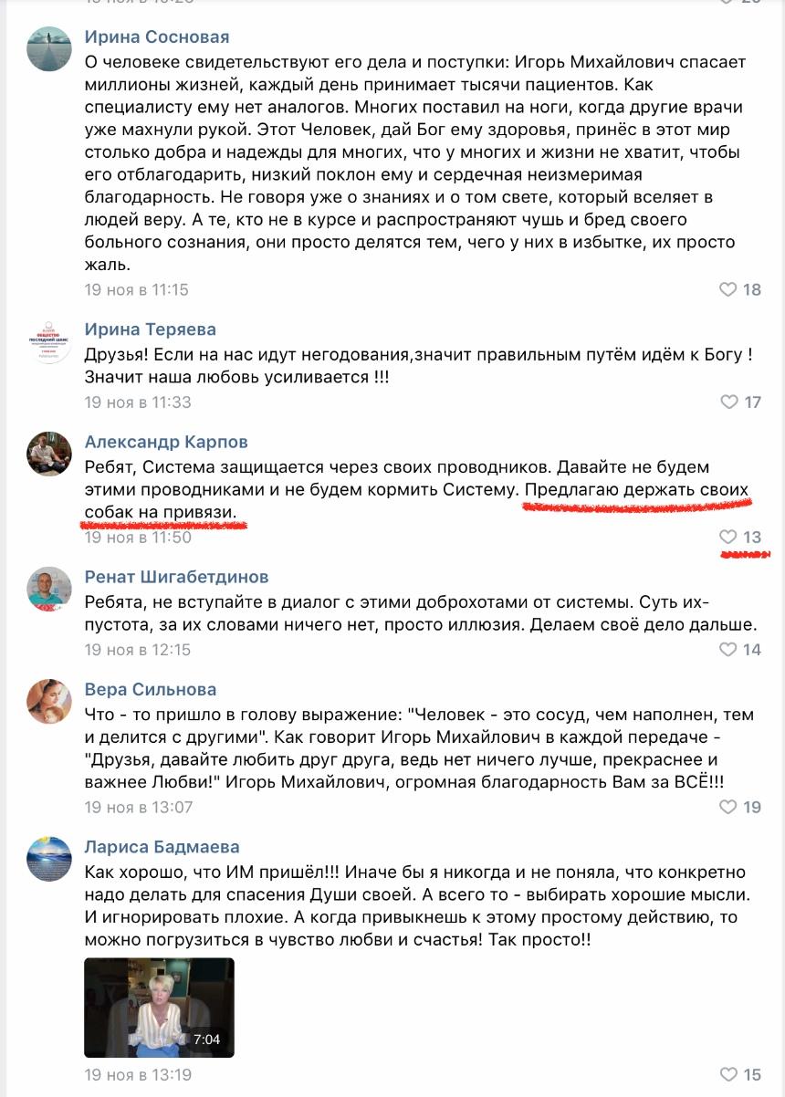 МОД «АллатРа». Часть 3. Миссия «Президент РФ» или инструмент манипуляции доверием, изображение №10