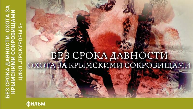 Без срока давности Охота за крымскими сокровищами Цикл Прокуроры 5