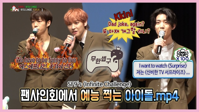[Eng Sub] SF9's Infinite Challenge We have to be funny to live | 무한셉구, 또 아재 개그할 끼니? (feat. 박명수)
