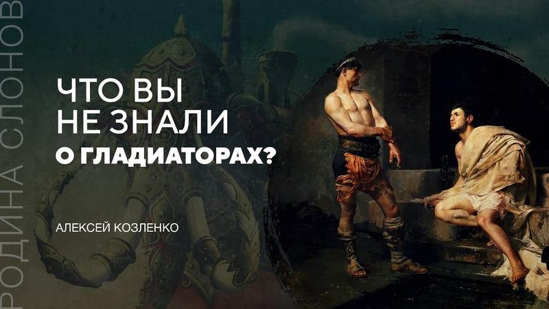 Что вы не знали о гладиаторах Алексей Козленко Родина слонов № 299