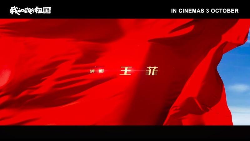 王菲《我和我的祖国》同名电影主题曲 My People My Country in Cinemas October 3